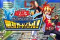 "Nintendo 3DS - ""Yu-Gi-Oh! Saikyou Card Battle - Screenshots""-Screenshot"