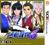 Nintendo eShop - Phoenix Wright Ace Attorney: Spirit of Justice Boxart