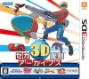 Sega 3D Reprint Archives Boxart